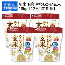 【ふるさと納税】玄米 定期便 12ヶ月 18kg(900g×20袋) 富山県産コシヒカリ 白米と同じように炊けるやわらかい玄米 安心安全なヤマトライス H074-160