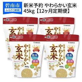 【ふるさと納税】玄米 定期便 12ヶ月 45kg(900g×50袋) 富山県産コシヒカリ 白米と同じように炊けるやわらかい玄米 安心安全なヤマトライス H074-161