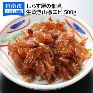 【ふるさと納税】しらす屋の佃煮 生炊き山椒エビ 500g H006-025