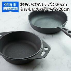 【ふるさと納税】おもいのマルチパン20cm&おもいのフライパン20cm ダッチオーブンとして使用可能 H051-017