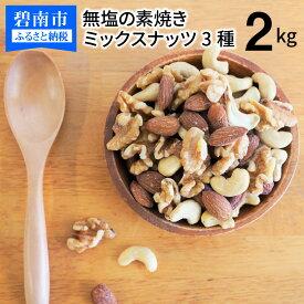 【ふるさと納税】ミックスナッツ ナッツ 3種 2kg(1kg×2袋)無塩のミックスナッツ H059-042
