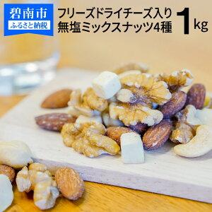 【ふるさと納税】フリーズドライチーズ入り 無塩ミックスナッツ4種1kg H059-046