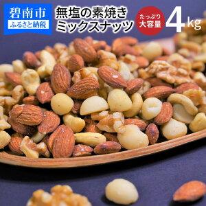 【ふるさと納税】【大容量】4種の無塩ミックスナッツ 4kg(500g×8袋) H059-047