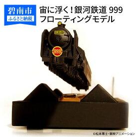 【ふるさと納税】【TV放映バージョン】宙に浮く!銀河鉄道999 フローティングモデル H060-008