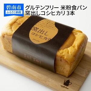 【ふるさと納税】グルテンフリー 米粉食パン 窯出しコシヒカリ 3本 H083-006