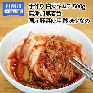 【ふるさと納税】手作り 白菜キムチ 500g 無添加無着色 国産野菜使用 酸味少なめ H129-008