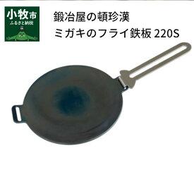 【ふるさと納税】鍛冶屋の頓珍漢 ミガキのフライ鉄板 F220S