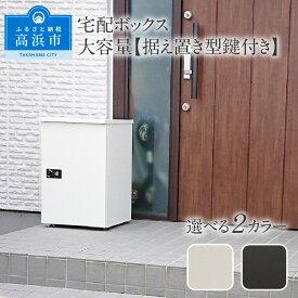 【ふるさと納税】宅配ボックス 大容量【据え置き型鍵付き】