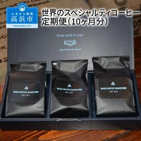 【ふるさと納税】世界のスペシャルティコーヒー定期便(10ヶ月分)