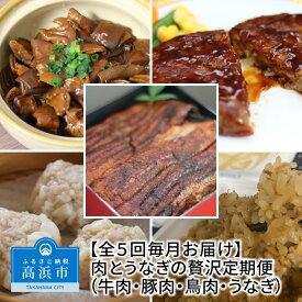 【ふるさと納税】【全5回毎月お届け】肉とうなぎの贅沢定期便(牛肉・豚肉・鳥肉・うなぎ)