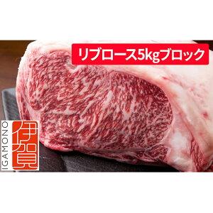 【ふるさと納税】忍者ビーフ(伊賀牛)リブロース5kg ブロック 【牛肉・お肉】