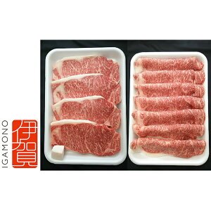 【ふるさと納税】伊賀牛サーロインとロースしゃぶしゃぶ肉 1.8kg 【牛肉・お肉・セット・和牛】