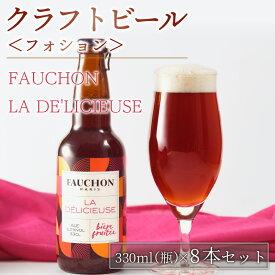 【ふるさと納税】クラフトビール【フォション】FAUCHON LA DE'LICIEUSE 8本セット