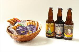 【ふるさと納税】クラフトビールと丹後王国 自家製ソーセージセット 各種3本 330ml 3袋