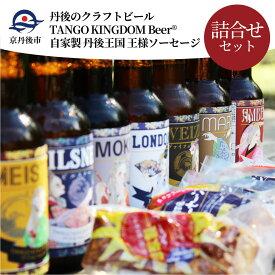 【ふるさと納税】丹後のクラフトビール TANGO KINGDOM Beer®&自家製 丹後王国 王様ソーセージ 詰合せ セット 330ml 7本