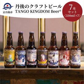 【ふるさと納税】丹後のクラフトビール TANGO KINGDOM Beer 7本セット クラフトビール 飲み比べ