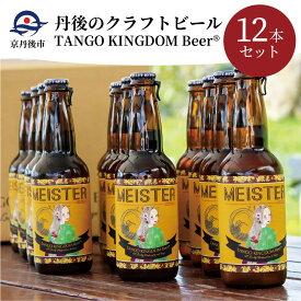 【ふるさと納税】丹後のクラフトビール TANGO KINGDOM Beer12本箱