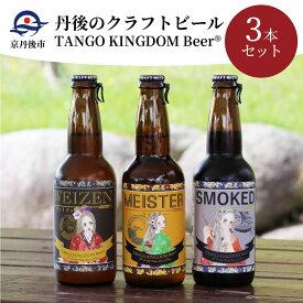 【ふるさと納税】丹後のクラフトビール TANGO KINGDOM Beer コンペ受賞3本セット 3本 マイスター ヴァイツェン スモーク クラフトビール