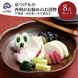 【ふるさと納税】千枚漬、京のあっさり漬など、京つけもの西利がお勧めのお漬物 8点セット