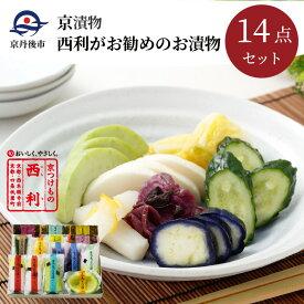 【ふるさと納税】京のあっさり漬大根、茄子、かぼちゃなど、京つけもの西利がお勧めのお漬物 14点セット