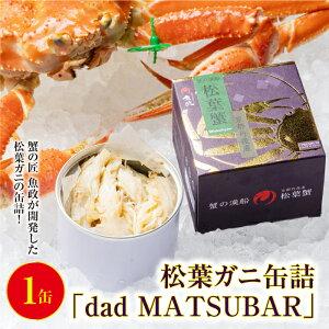 【ふるさと納税】松葉ガニ缶詰「dad MATSUBAR」 1缶