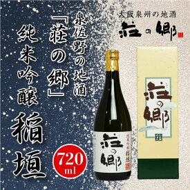 【ふるさと納税】泉佐野の地酒「荘の郷」純米吟醸 稲垣 720ml