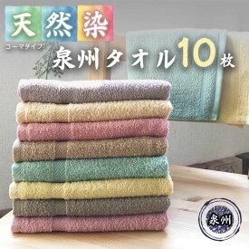 【ふるさと納税】泉州タオル10枚セット天然染コーマタイプ