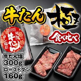 【ふるさと納税】肉コンシェルジュ厳選!牛たん「極」食べくらべ!!