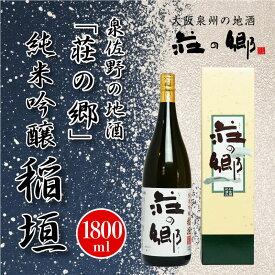 【ふるさと納税】泉佐野の地酒「荘の郷」純米吟醸 稲垣 1800ml