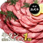 【ふるさと納税】氷温(R)熟成牛牛タン薄切りスライス1kg