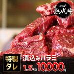 【ふるさと納税】氷温(R)熟成牛漬込みハラミ訳あり1.5kg