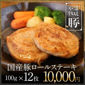 【ふるさと納税】氷温(R)熟成豚 国産豚ロールステーキ1.2kg(100g×12枚)