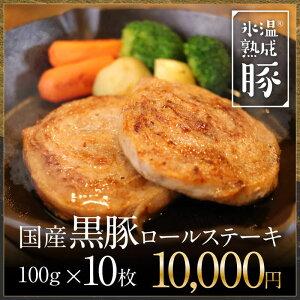 【ふるさと納税】氷温(R)熟成豚 国産黒豚ロールステーキ1kg(100g×10枚)