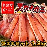 【ふるさと納税】「泉佐野かに」楽ちん蟹スキセット1.2kg