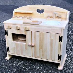 【ふるさと納税】手作り木製 ままごとキッチンDHK 素材色バージョン