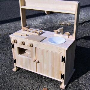 【ふるさと納税】手作り木製「棚付」ままごとキッチンDHK−R 素材色バージョン