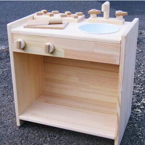 【ふるさと納税】手作り木製 ままごとキッチン KHM 素材色バージョン