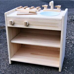 【ふるさと納税】手作り木製 ままごとキッチン 棚の着いたKHM−C(無塗装バージョン)