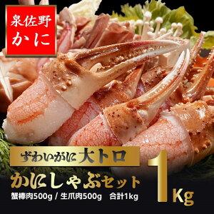 【ふるさと納税】「泉佐野かに」大トロ蟹しゃぶセット 1kg