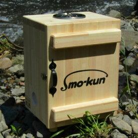 【ふるさと納税】手作り木製燻製器「SMO-KUN」