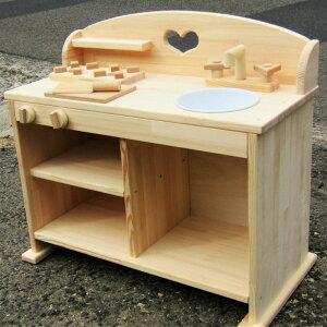 【ふるさと納税】手作り木製 ままごとキッチンUHK(素材色バージョン)
