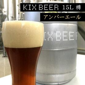 【ふるさと納税】KIX BEER 15L樽生(アンバーエール)