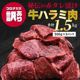 【ふるさと納税】秘伝の赤タレ漬け牛ハラミ肉 大容量1.5kg