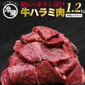 【ふるさと納税】ノン・フローズン牛ハラミたれ漬焼肉 合計1.2kg(400g×3P)