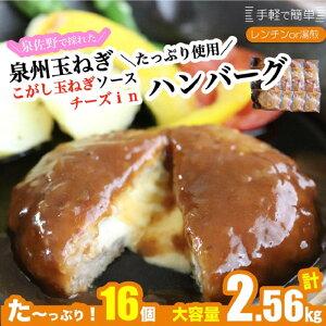 【ふるさと納税】こがし玉ねぎソースのチーズインハンバーグ 計2.56kg(160g×16個)