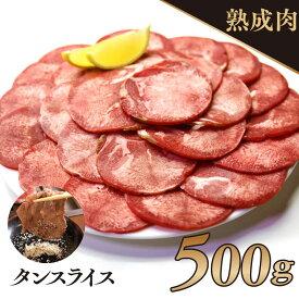 【ふるさと納税】牛肉 牛タン スライス 500g 梅塩付き 焼肉 熟成 柔らか