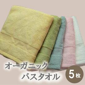 【ふるさと納税】バスタオル 5枚 コットン オーガニック 吸水 シンプル 福袋