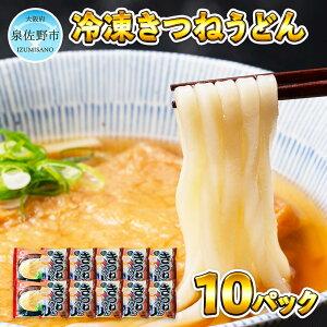 【ふるさと納税】麺名人 きつねうどん(1食×10パックセット)