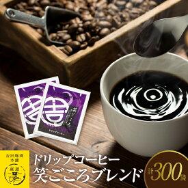 【ふるさと納税】ドリップコーヒー笑ごころブレンド300袋