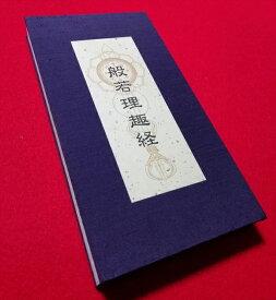 【ふるさと納税】般若理趣経 色彩曼荼羅 朱印帳 経本 (BV05-NT)